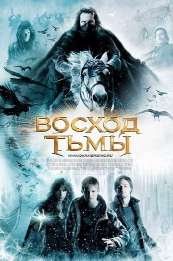 Восход тьмы (The Seeker: The Dark Is Rising)