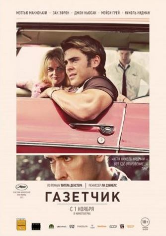 �������� (The Paperboy)