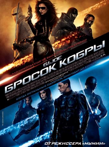 ������ �����  / G.I. Joe: The Rise of Cobra (2009)