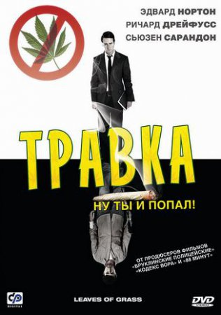 Травка /Leaves of Grass (2009)
