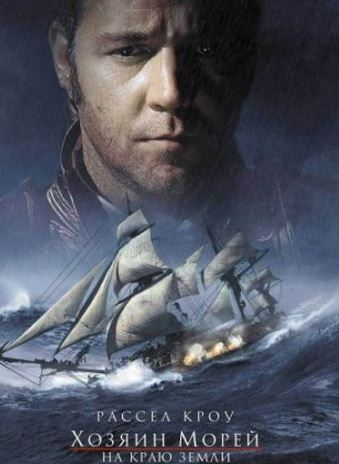 Хозяин морей: На краю Земли (Master and Commander: The Far Side of the World) 2003