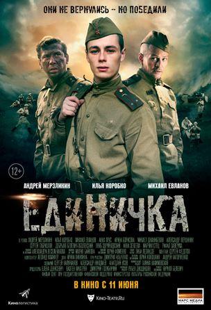 российская фильмы смотреть онлайн: