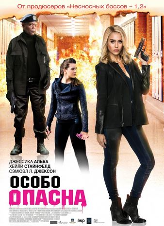 Особо опасна / Barely Lethal (2015)
