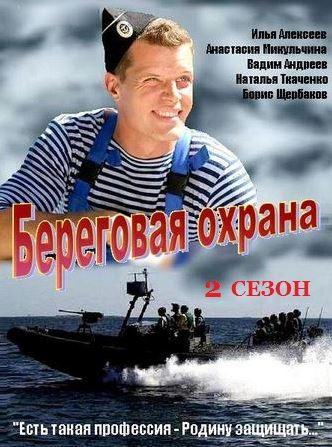 Про что сериал Береговая охрана (2 сезон)