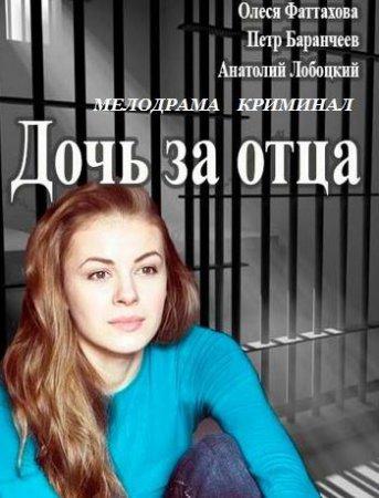 Фильм Дитя