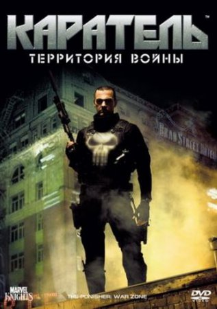 Каратель: Территория войны / Punisher: War Zone (2008)