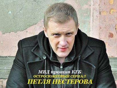 Петля Нестерова (Сериал 1 сезон) - смотреть онлайн