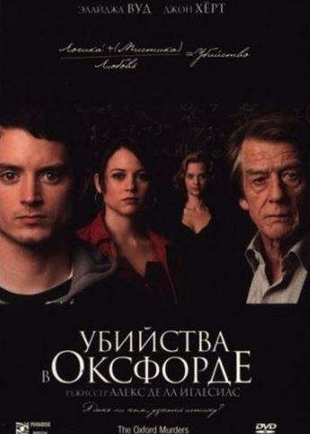 �������� � �������� / The Oxford Murders (2008)