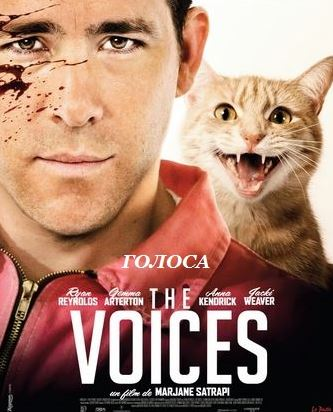 Голоса / The Voices (2014)