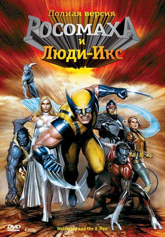 «X Men 1 Сезон 1 Серия» / 2001