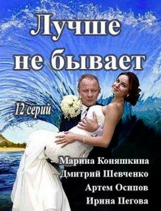 русский мини сериал 2012 года мелодрама смотреть бесплатно: