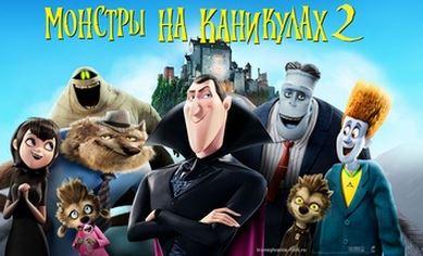мультфильмы монстры на каникулах смотреть онлайн