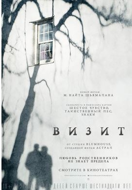 ����� / The Visit (2015)