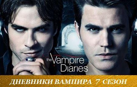 Кино онлайн в неплохом качестве дневники вампиров