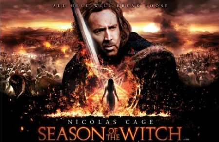 ����� ����� (Season of the Witch) 2011