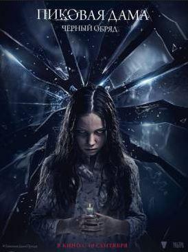 смотреть фильм ужасов пиковая дама 2015 года