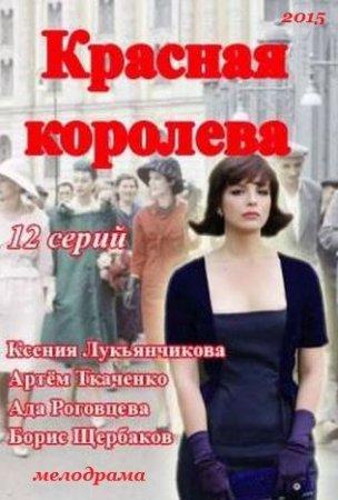 «Красная Королева. Серия 4» — 2017