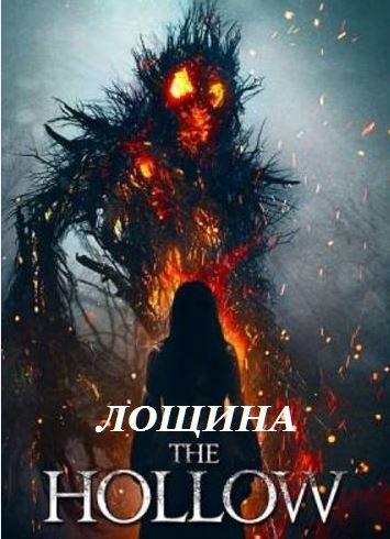 Лощина / The Hollow (2015)