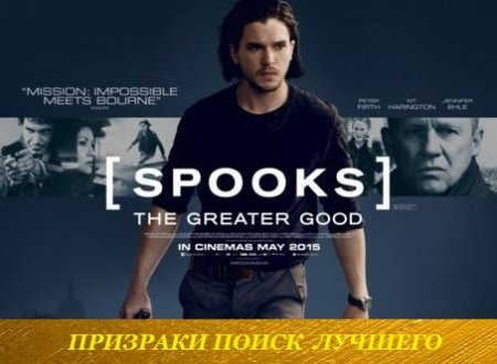 ��������: ������ ������ / Spooks: The Greater Good (2015)