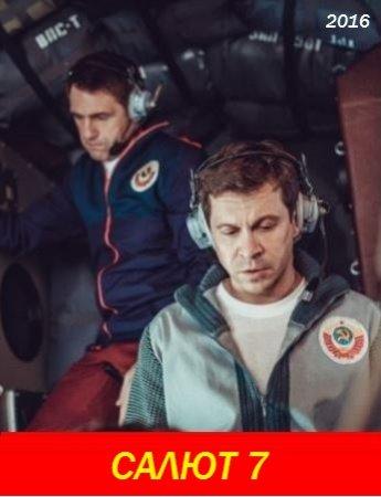 Салют-7 (фильм 2017) смотреть онлайн в хорошем качестве ...