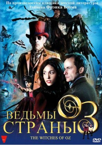 Ведьмы страны Оз (The Witches of Oz)