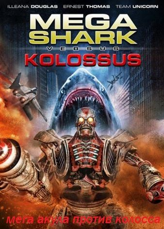 Мега Акула против Колосса / Mega Shark vs. Kolossus (2015)