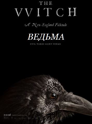Ведьма / The Witch (2015)