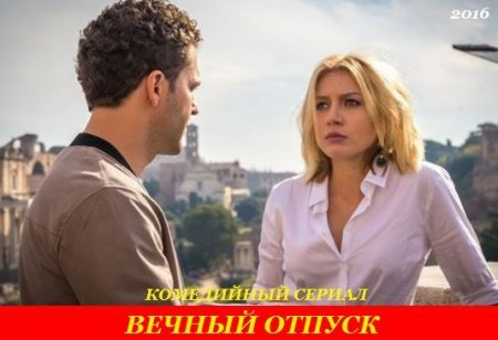 Вечный отпуск (Сериал, 2016) — смотреть онлайн все видео ...