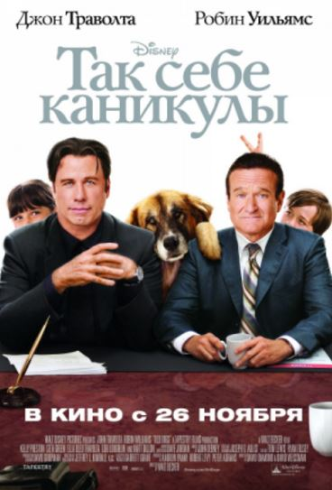 ��� ���� �������� / Old Dogs (2009)