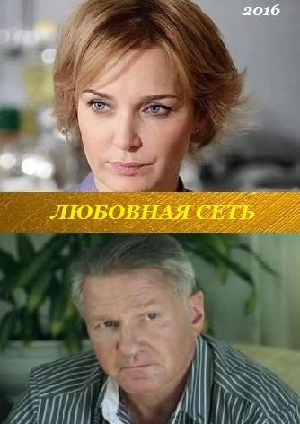 Кадры из фильма смотреть российские детективные сериалы 2015 2016
