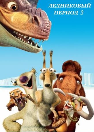 ���������� ������ 3: ��� ���������� (IceAge: Dawn of the Dinosaurs)