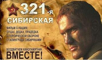 321 я сибирская 2019 смотреть фильм онлайн бесплатно в