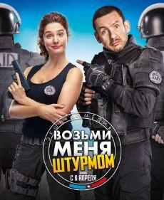 Comedy русская кухня
