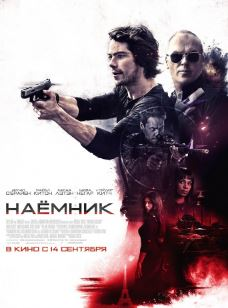 Наемник / American Assassin (2017)