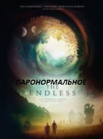 Паранормальное / The Endless (2018)