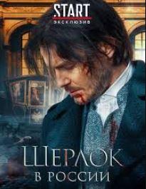 Шерлок в России (2020) смотреть фильм онлайн бесплатно в ...